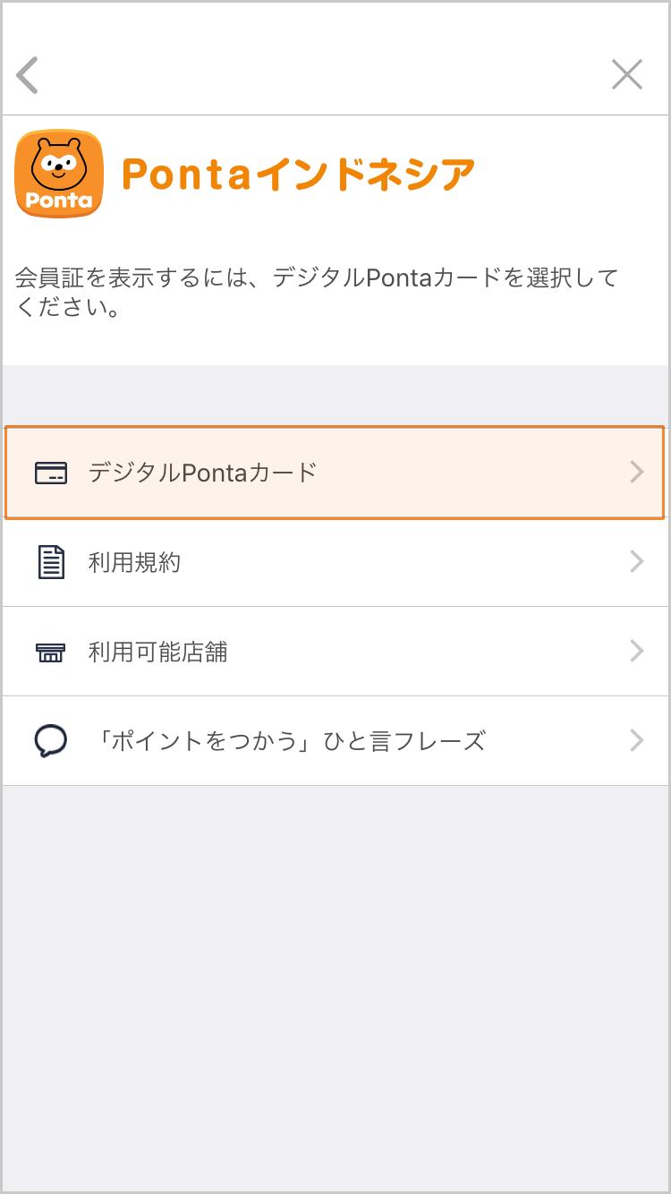 「デジタルPontaカード」を選ぶ