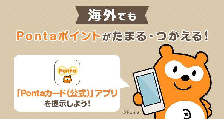 海外でもPontaポイントがたまる・つかえる!「Pontaカード(公式)」アプリを提示しよう!