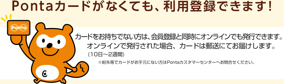 Pontaカードがなくても、利用登録できます!