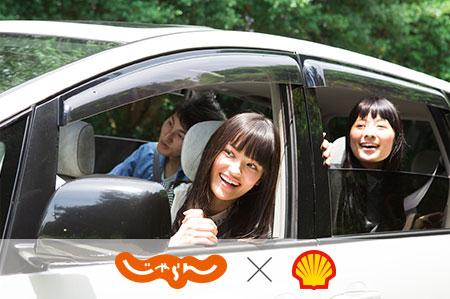 「じゃらんnet」×「昭和シェル石油」