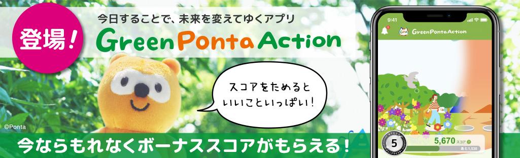 今日することで、未来を変えてゆくアプリGreen Ponta Action