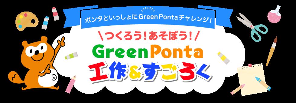 つくろう!あそぼう!GreenPontaのエコ工作&すごろく
