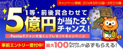 Pontaでジャンボ宝くじプレゼントキャンペーン