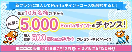 抽選で5,000Pontaポイントのチャンス!