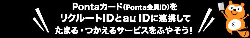 Pontaカード(Ponta会員ID)をリクルートIDとau IDに連携してたまる・つかえるサービスをふやそう!
