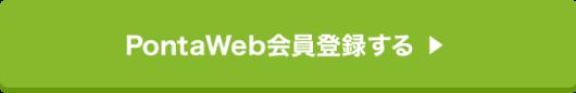 PontaWeb会員登録する
