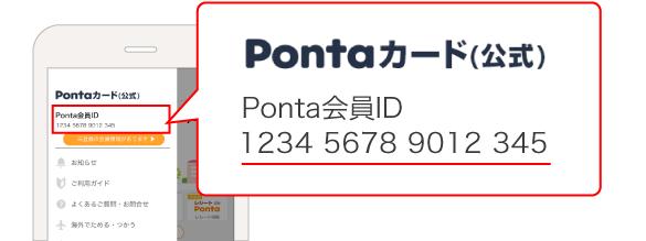 アプリ「Pontaカード」(公式)