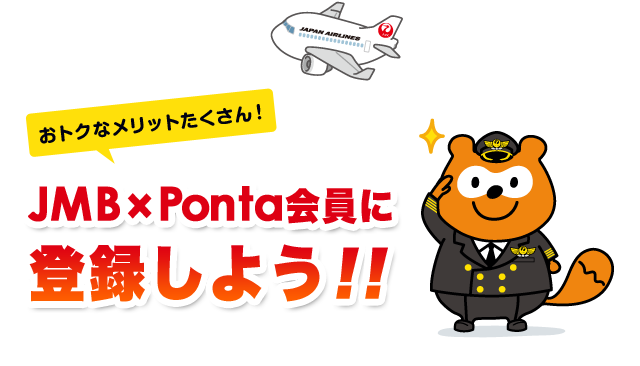 おトクなメリットたくさん!JMB×Ponta会員に登録しよう!!