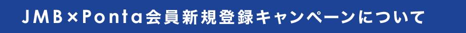 JMB×Ponta会員新規登録キャンペーンについて