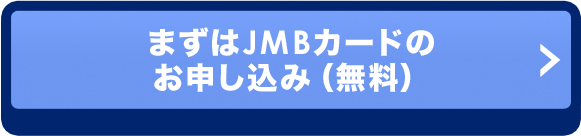 まずはJMBカードのお申し込み(無料)