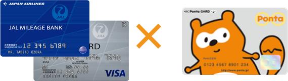 JALマイレージバンクカードとPonta Web