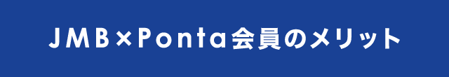 JMB×Ponta会員のメリット