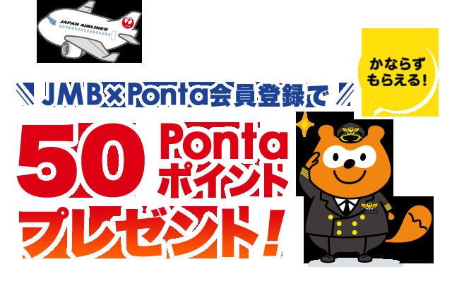JMB×Ponta会員登録でかならずもらえる!50Pontaポイントプレゼント!
