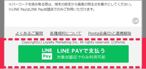 LINE Payで払う