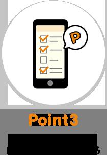 Point3 アンケート回答でもPontaポイントがたまる
