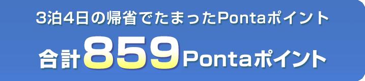3泊4日の帰省でたまったPontaポイント 合計884Pontaポイント