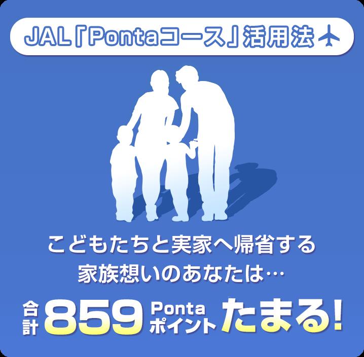 JAL「Pontaコース」活用法