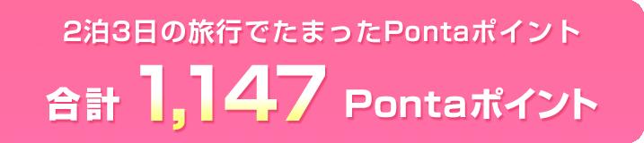 2泊3日の旅行でたまったPontaポイント 合計1,307Pontaポイント