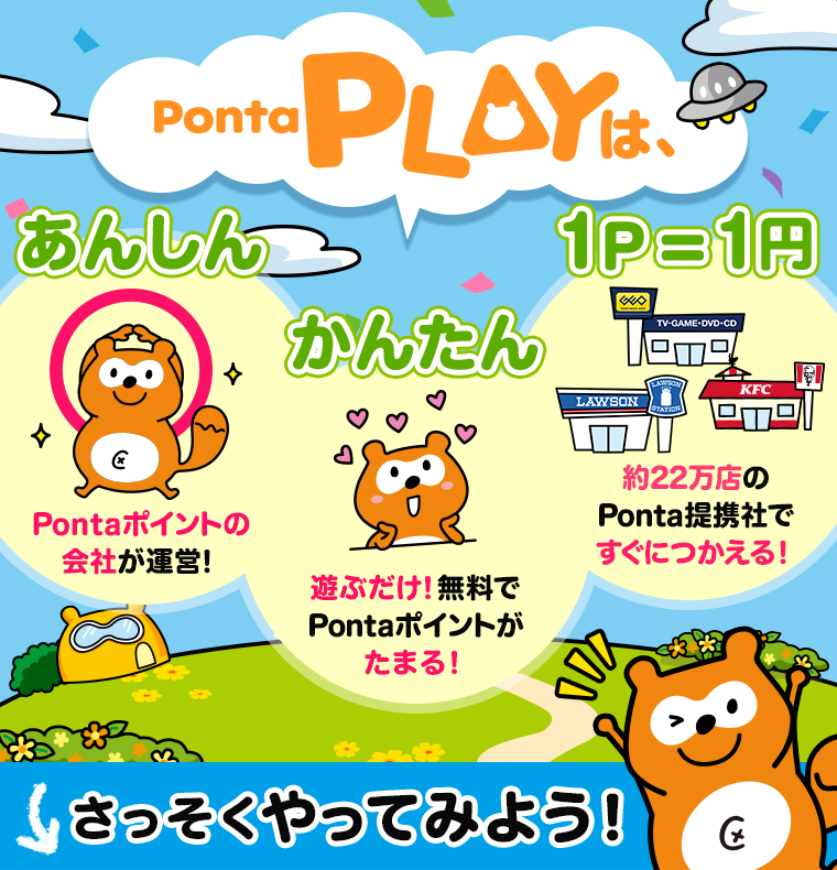 PontaPLAYは、あんしん、かんたん、1P=1円!さっそくやってみよう!