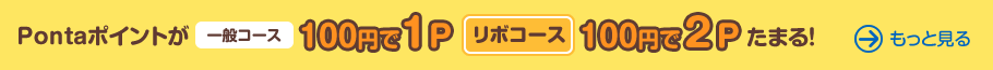 Pontaポイントが一般コース100円で1P リボコース100円で2Pたまる!
