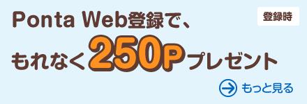Ponta Web登録でもれなく250Pプレゼント