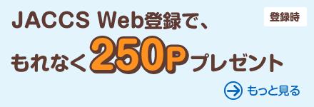 JACCS Web登録でもれなく250Pプレゼント