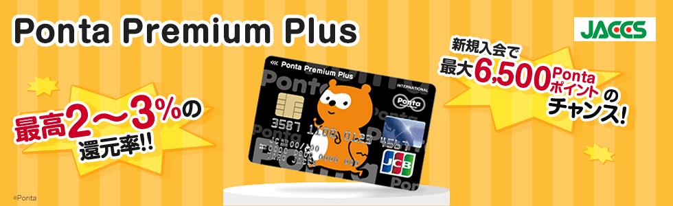 Ponta Premium Plus!最高2~3%の還元率!新規入会で最大6,000Pontaポイントのチャンス!