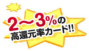 2~3%の高還元率カード!!