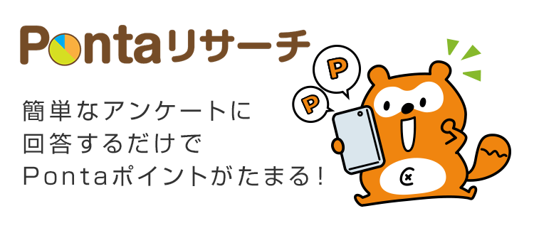 Pontaリサーチ 簡単なアンケートに回答するだけでPontaポイントがたまる!