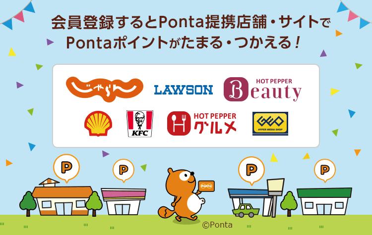 会員登録するとPonta提携店舗・サイトでPontaポイントがたまる・つかえる!