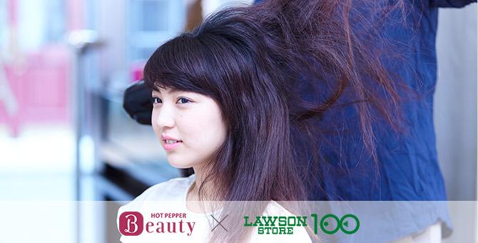 「HOT PEPPER Beauty」×「LAWSON100」