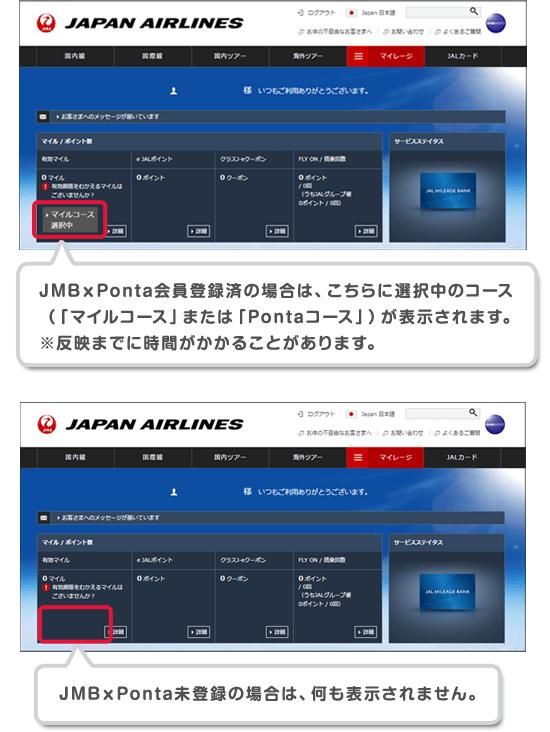 JMB×Ponta会員登録済の場合は、こちらに選択中のコース(「マイルコース」または「Pontaコース」)が表示されます。※反映までに時間がかかることがあります。JMB×Ponta未登録の場合は、何も表示されません。