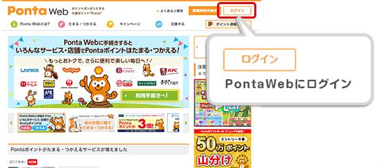 Ponta Webにログイン