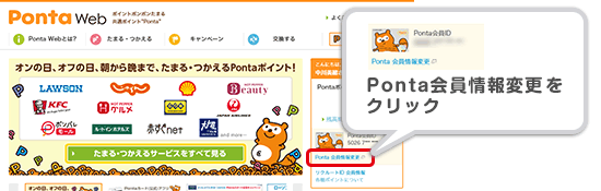 Ponta会員情報変更をクリック