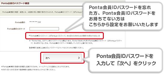 Ponta会員IDパスワードを忘れた方、Ponta会員IDパスワードをお持ちでない方はこちらから設定をお願いいたします Ponta Webのパスワードを入力して【次へ】をクリック