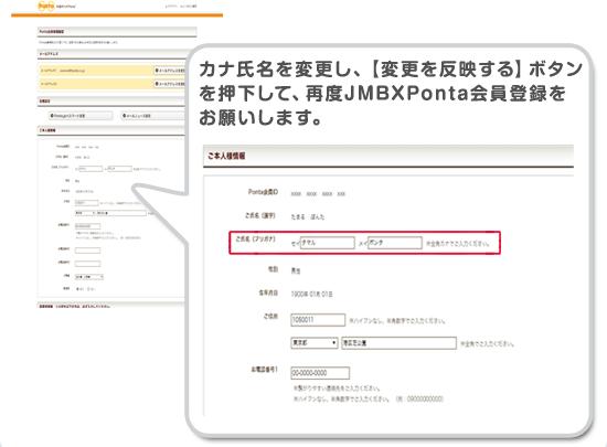 カナ氏名を変更し、【変更を反映する】ボタンを押下して、再度JMBXPonta会員登録をお願いします。