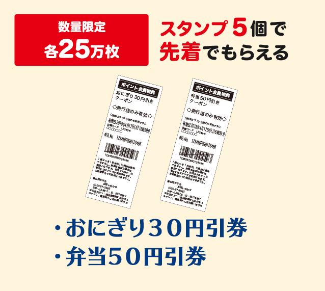 おにぎり30円引クーポン券 ・弁当30円引クーポン券