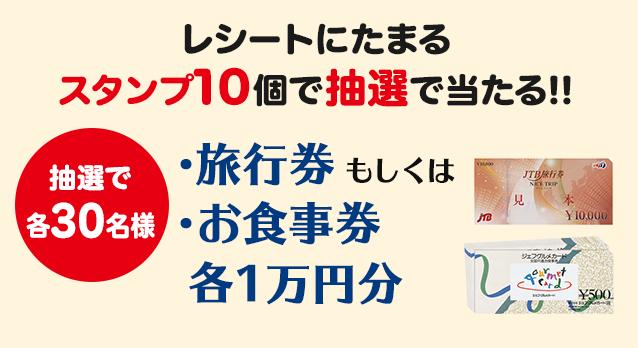 旅行券もしくはお食事券各1万円分