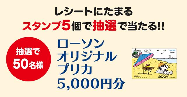 ローソンオリジナルプリカ5,000円分