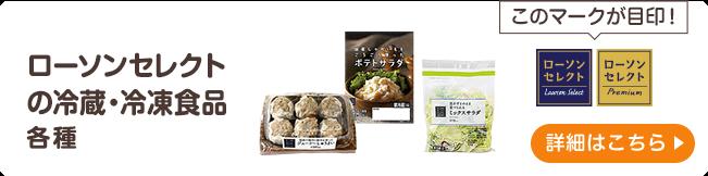 ローソンセレクトの冷蔵・冷凍食品各種