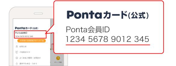 公式アプリPontaカードの画像