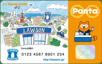 ローソンPontaカードの画像