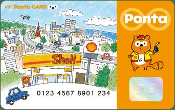 シェルPontaカードの画像