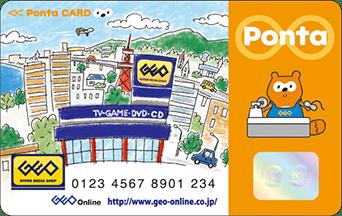 ゲオPontaカードの画像