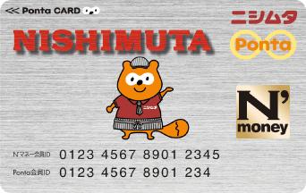 ニシムタPontaカードの画像