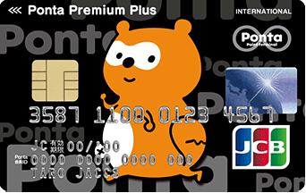 Ponta Premium Plusの画像