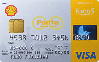 シェルPontaクレジットカードの画像