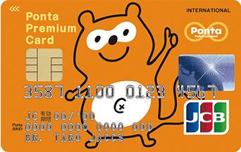 Pontaプレミアムカードの画像