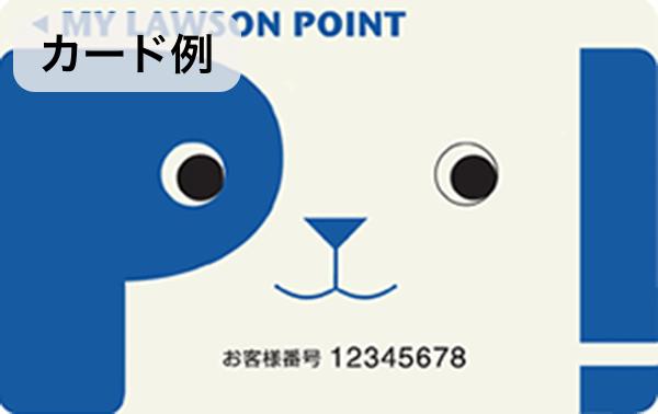 マイローソンポイントカードの画像