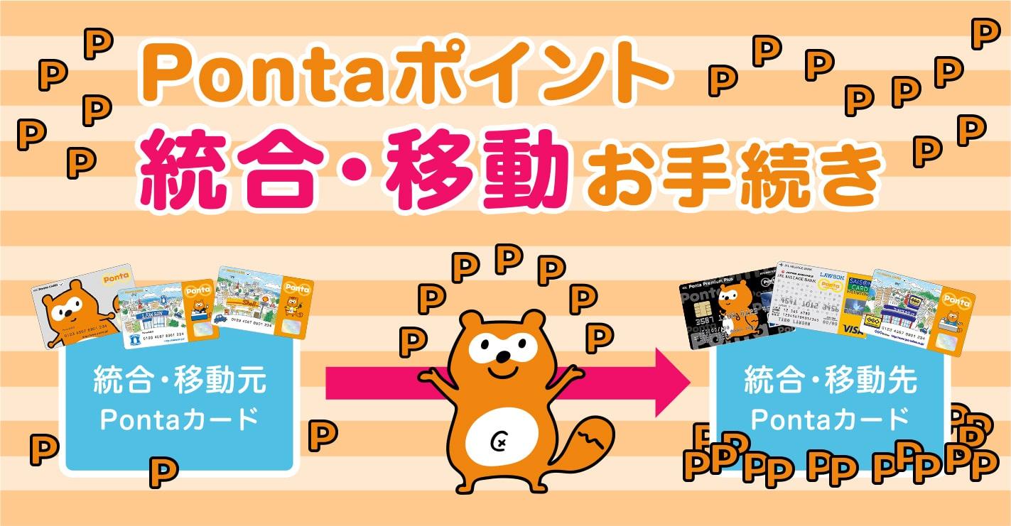 Ponta会員IDからPonta会員IDへのポイント統合・移動お手続き